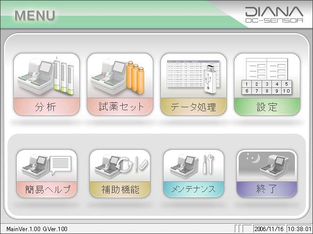 分析装置メインメニュー画面